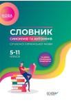 Словник синонімів та антонімів сучасної української мови. 5–11-ті класи