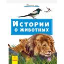 Почитай мені: Истории о животных