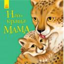 Улюбленому малюкові: Найкраща мама