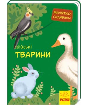 Малятко, подивись!: Свійські тварини