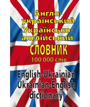 Англо-український, українсько-англійський словник. 100 000 слів