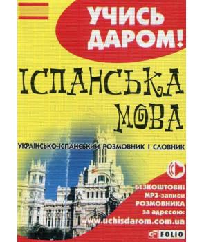Українсько-іспанський розмовник і словник