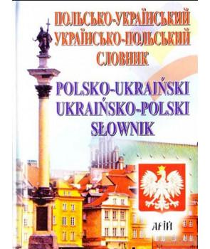 Польсько-український українсько-польський словник 35 000 слів