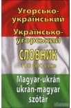 Угорсько-український, українсько-угорський словник. Понад 100 000 слів