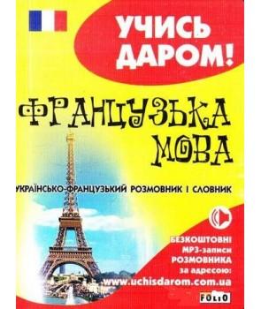 Українсько-французький розмовник і словник