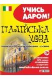 Українсько-італійський розмовник і словник