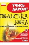 Українсько-польський розмовник и словник