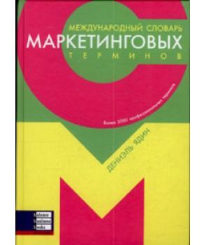 Международный словарь маркетинговых терминов