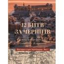 12 битв за Чернігів