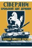1 окрема танкова бригада