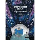 Зоряний пил під подушкою. Дитячий альманах