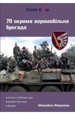 79 окрема аеромобільна бригада