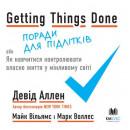 Getting Things Done, або Як навчитися контролювати власне життя у мінливому світі. Поради для підлітків
