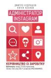 Адміністратор Instagram