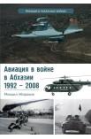 Авиация в войне в Абхазии (1992 – 2008)