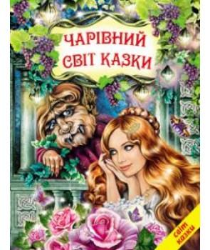 Чарівний світ казки