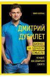 Дмитрий Дубилет. Бизнес на здравом смысле. 50 идей как добиться своего