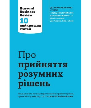 Про прийняття розумних рішень. Harvard Business Review: 10 найкращих статей