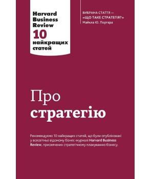 Про стратегію. Harvard Business Review: 10 найкращих статей
