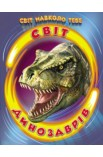 Світ динозаврів