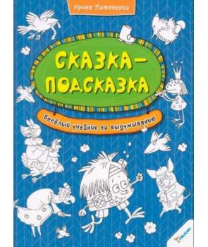 Сказка-подсказка Веселый учебник по выдумыванию