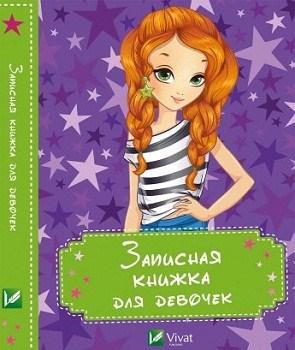 Записная книжка для девочек(Звезды)