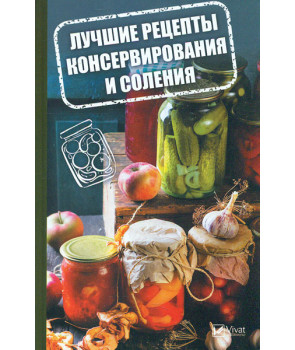 Лучшие рецепты консервирования и соления