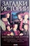 Загадки истории. Империя Габсбургов