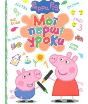 Свинка Пеппа. Мої перші уроки