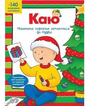 Каю. Маленький різдвяний художник