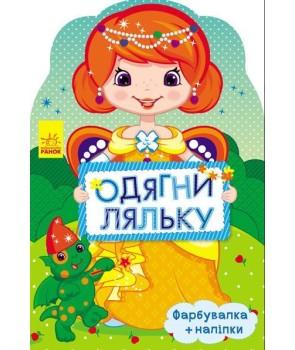 Одягни ляльку: Олеся