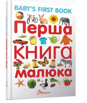 Перша книга малюка