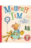 Мишеня Тім іде до дитячого садочка
