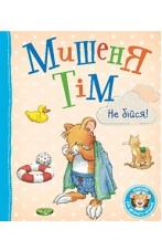 Мишеня Тім, не бійся!