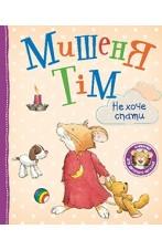 Мишеня Тім не хоче їсти