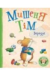 Мишеня Тім вередує