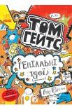 Том Гейтс. Геніальні ідеї