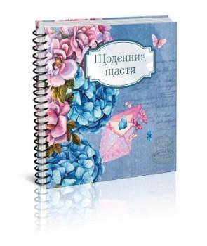 Дневник счастья (книга 1)