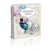 Дневник счастья (книга 2)