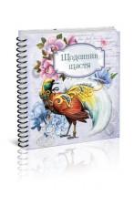Дневник счастья (книга 3)