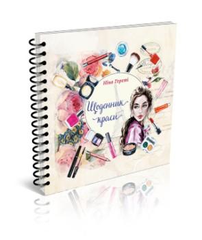 Щоденник краси (білий)