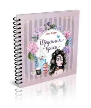 Щоденник краси (бузковий)
