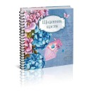 Щоденник щастя (книга 1)