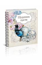 Щоденник щастя (книга 2)