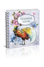 Щоденник щастя (книга 3)