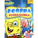 SpongeBob SquarePants. Водяна розмальовка