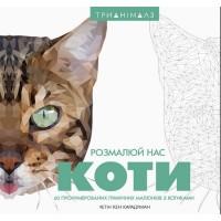 Трианімалз. Коти