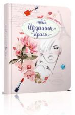 Твій щоденник краси книга 2