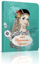 Твій щоденник краси книга 3