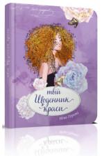 Твій щоденник краси книга 4
